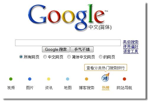 Google Azië vernieuwt alle Google homepage's