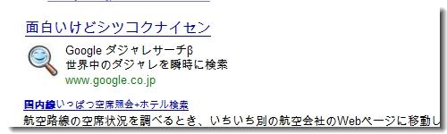 1 april grap Google Japan een feit